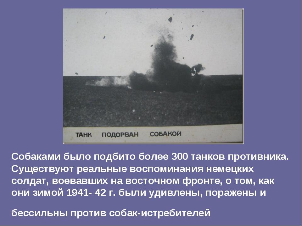 Собаками было подбито более 300 танков противника. Существуют реальные воспом...