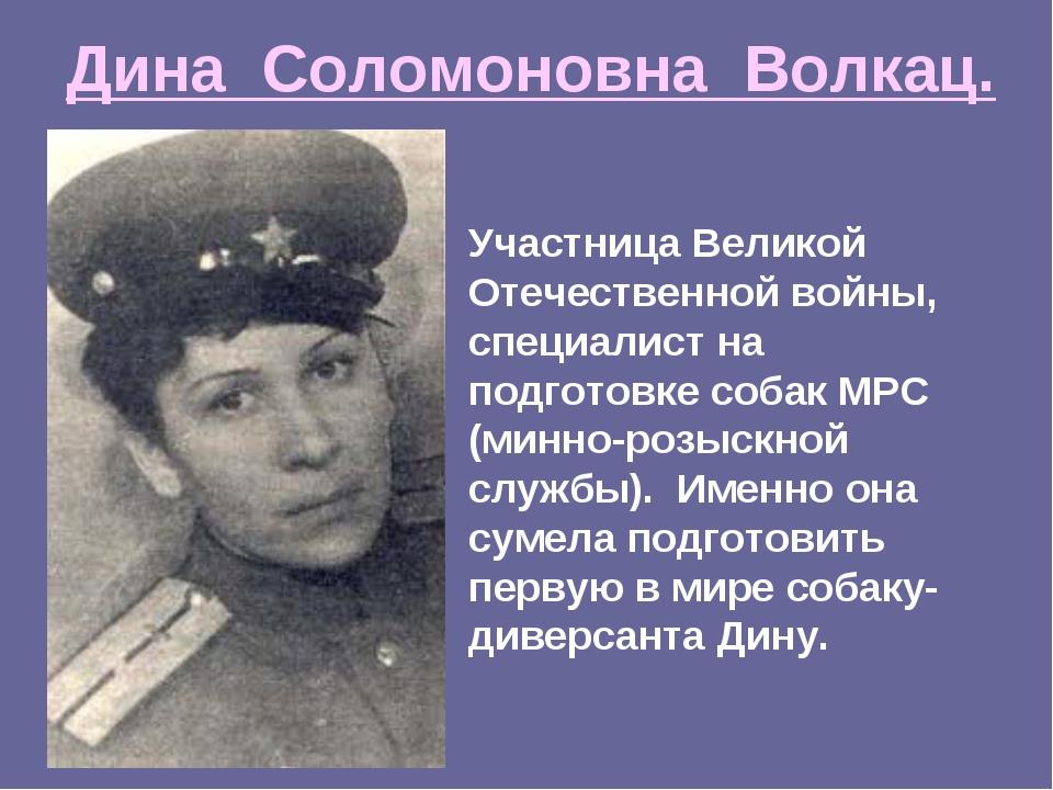 Дина Соломоновна Волкац. Участница Великой Отечественной войны, специалист на...