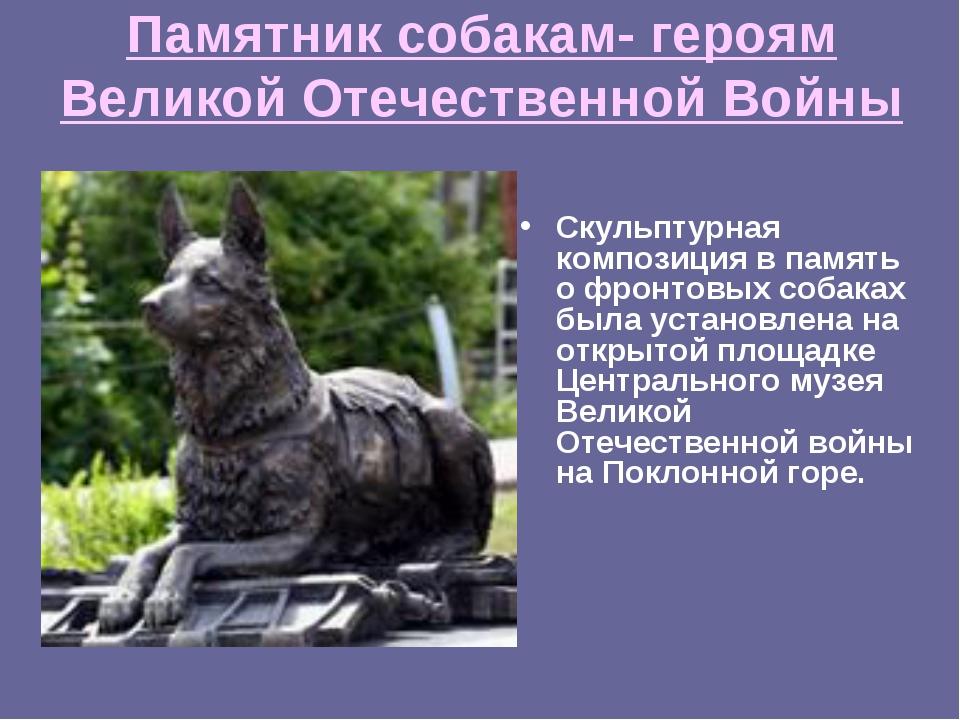 Памятник собакам- героям Великой Отечественной Войны Cкульптурная композиция...