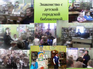 Знакомство с детской городской библиотекой