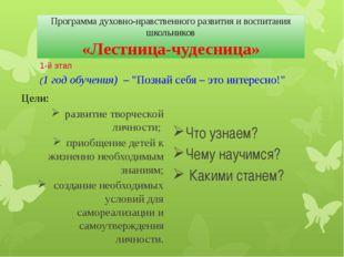 Программа духовно-нравственного развития и воспитания школьников «Лестница-чу