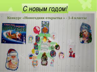 С новым годом! Конкурс «Новогодняя открытка » - 1-4 классы