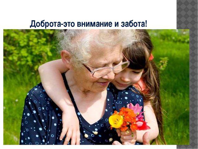 Доброта-это внимание и забота!