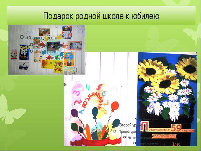 Подарок родной школе к юбилею