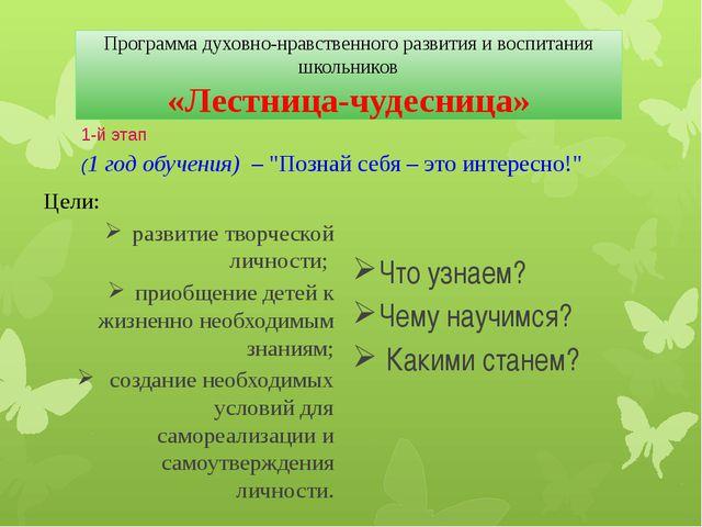 Программа духовно-нравственного развития и воспитания школьников «Лестница-чу...