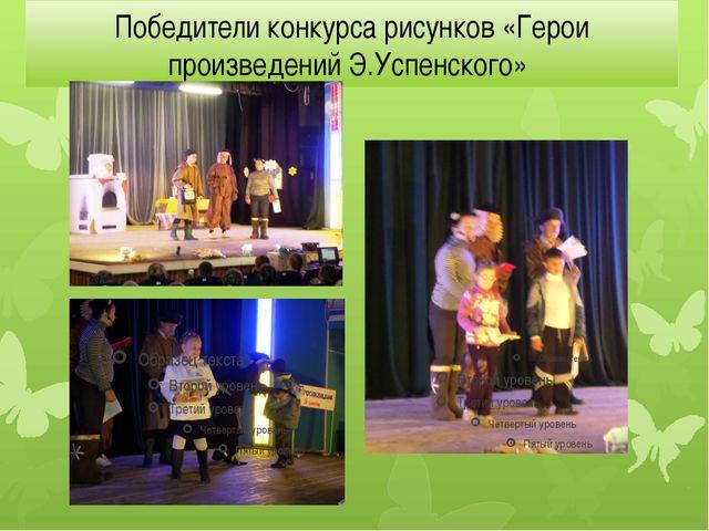 Победители конкурса рисунков «Герои произведений Э.Успенского»