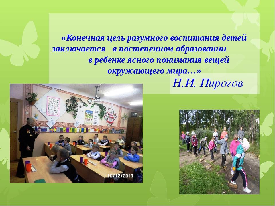 «Конечная цель разумного воспитания детей заключается в постепенном образован...