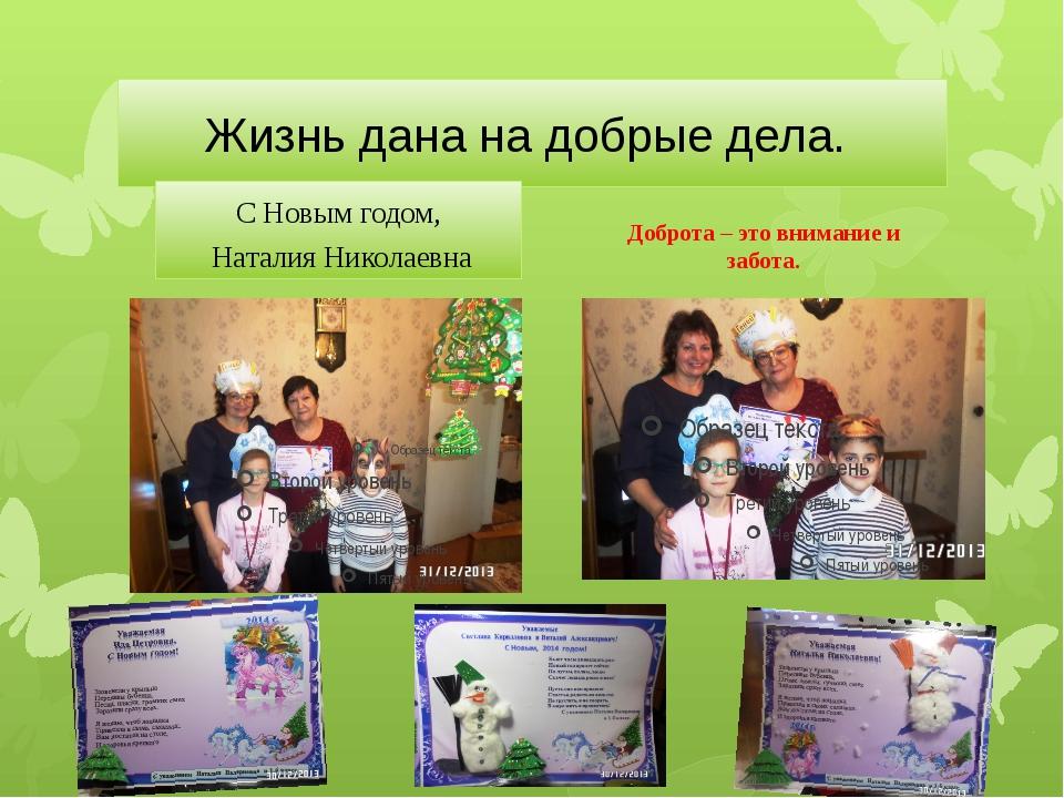 Жизнь дана на добрые дела. С Новым годом, Наталия Николаевна Доброта – это в...