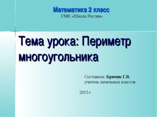 Математика 2 класс УМК «Школа России» Тема урока: Периметр многоугольника Сос