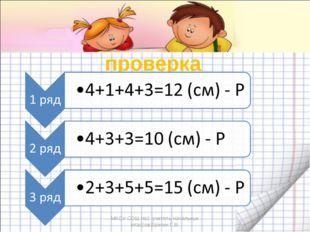 проверка МКОУ СОШ №2 учитель начальных классов Бричик Г.В. МКОУ СОШ №2 учител