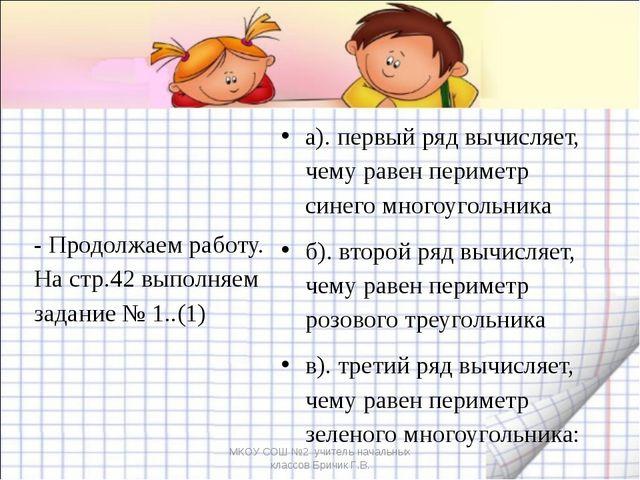 - Продолжаем работу. На стр.42 выполняем задание № 1..(1) а). первый ряд вычи...