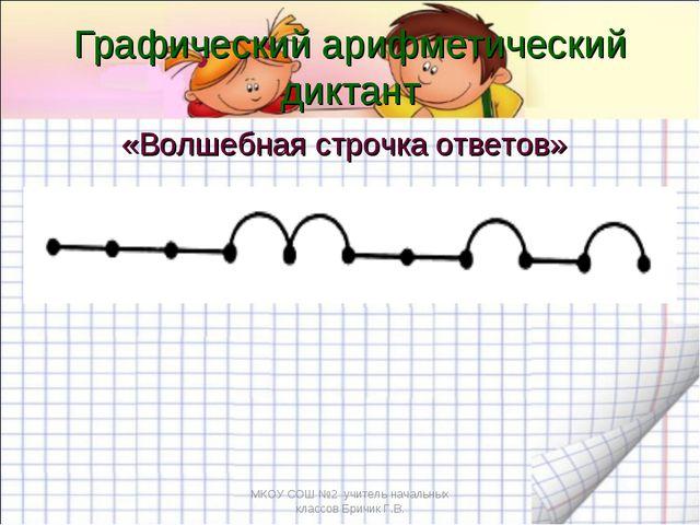 «Волшебная строчка ответов» Графический арифметический диктант МКОУ СОШ №2 уч...
