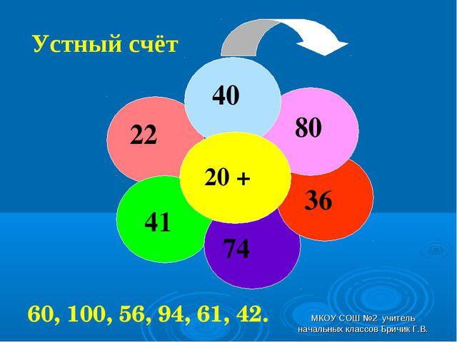 Устный счёт 60, 100, 56, 94, 61, 42. МКОУ СОШ №2 учитель начальных классов Бр...