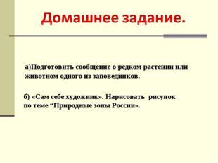 """б) «Сам себе художник». Нарисовать рисунок по теме """"Природные зоны России». а"""