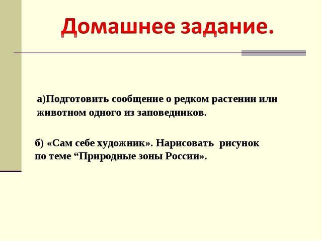 """б) «Сам себе художник». Нарисовать рисунок по теме """"Природные зоны России». а..."""