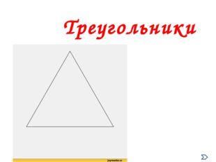 Задачи Треугольник Периметр треугольника Виды треугольников: - по величине на