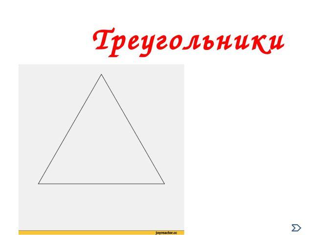 Задачи Треугольник Периметр треугольника Виды треугольников: - по величине на...