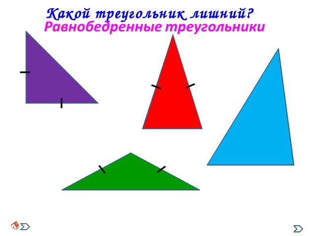 Виды треугольников. По длинам сторон