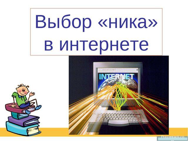 Выбор «ника» в интернете Prezentacii.com