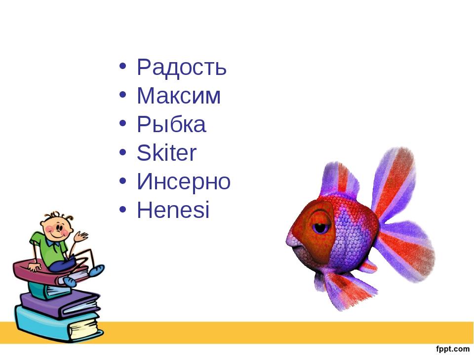 Радость Максим Рыбка Skiter Инсерно Henesi
