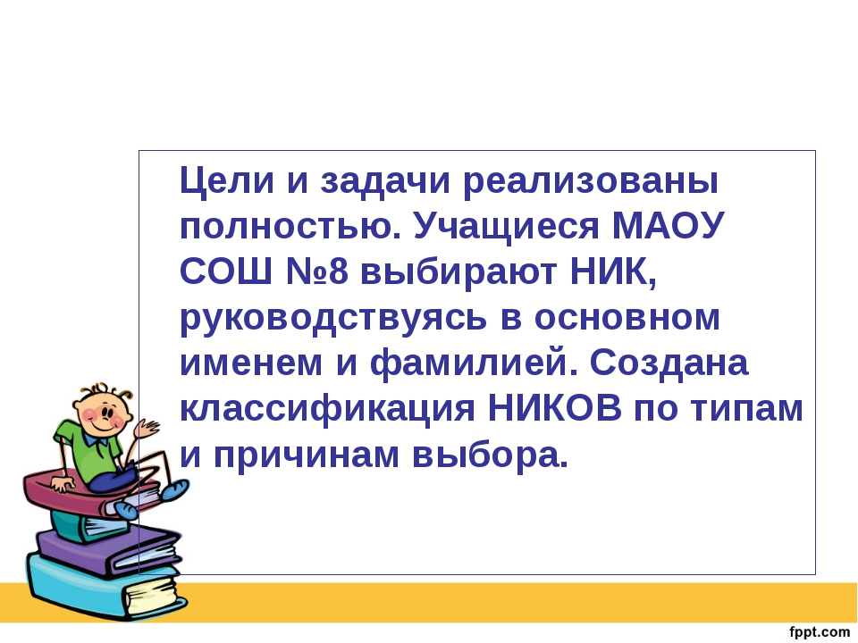 Цели и задачи реализованы полностью. Учащиеся МАОУ СОШ №8 выбирают НИК, руко...
