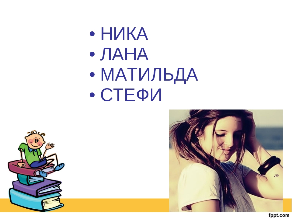 НИКА ЛАНА МАТИЛЬДА СТЕФИ