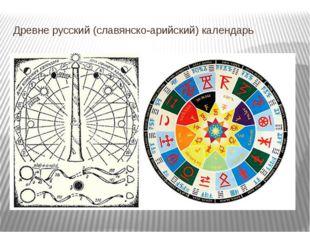 Древне русский (славянско-арийский) календарь