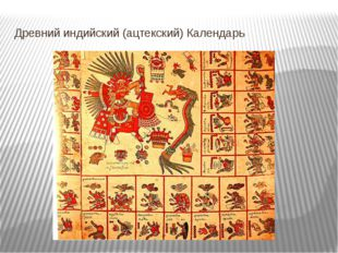 Древний индийский (ацтекский) Календарь