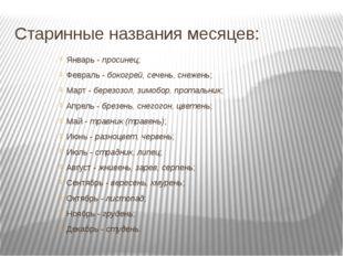 Старинные названия месяцев: Январь -просинец; Февраль -бокогрей, сечень, с