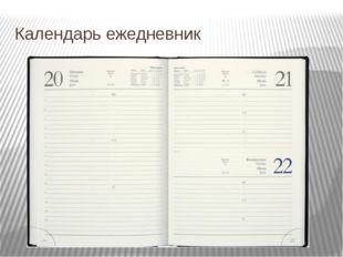 Календарь ежедневник