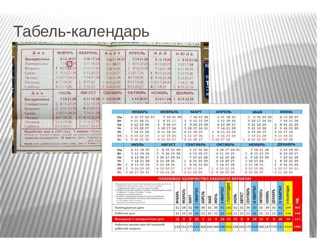 Табель-календарь