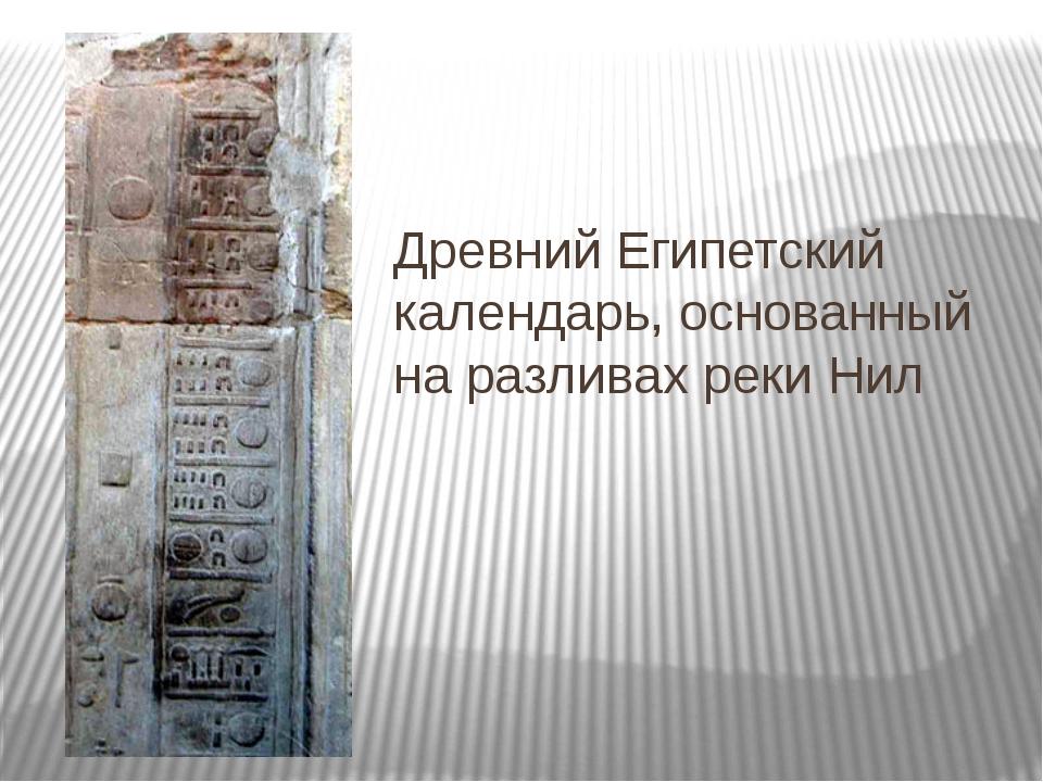 Древний Египетский календарь, основанный на разливах реки Нил