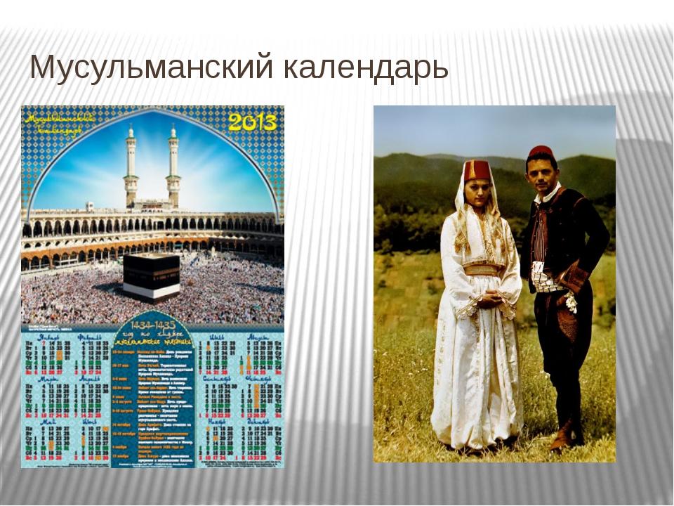Мусульманский календарь