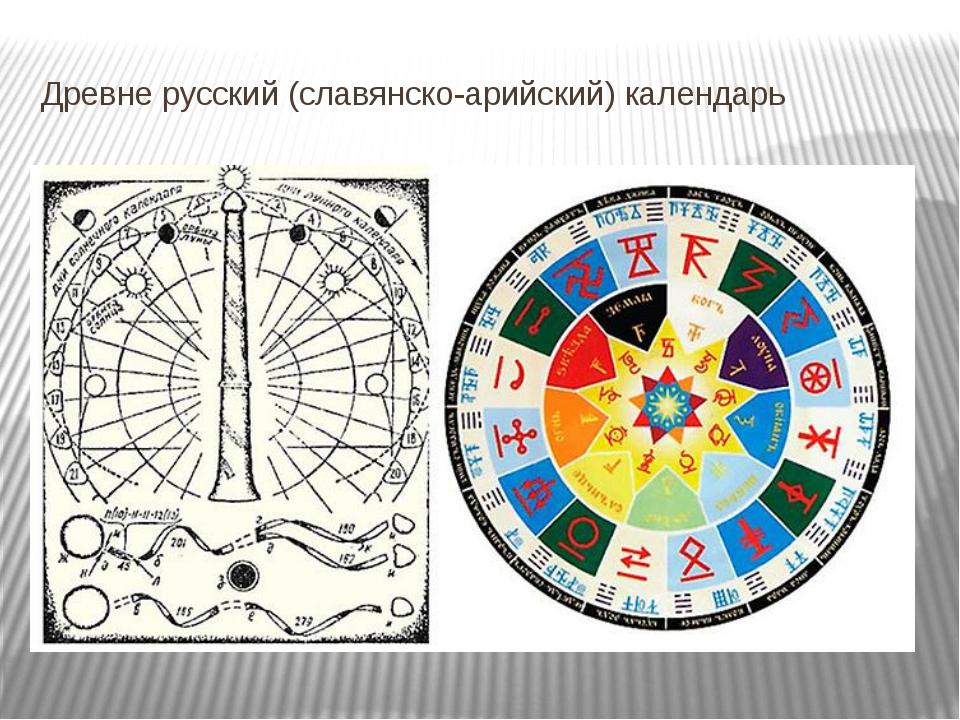 старославянский календарь картинки впервые увидели