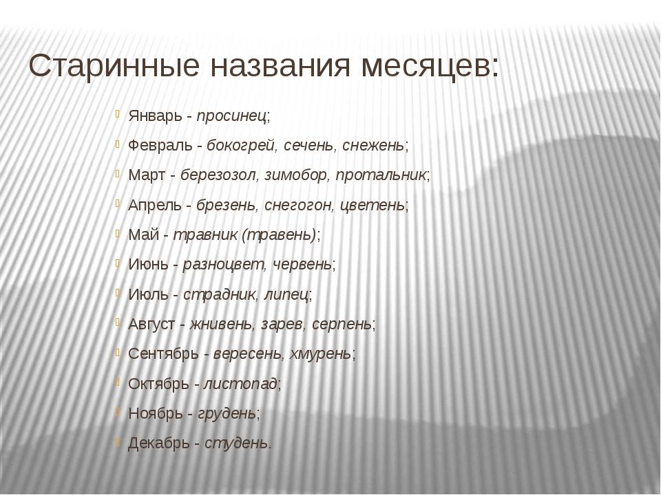 Старинные названия месяцев: Январь -просинец; Февраль -бокогрей, сечень, с...