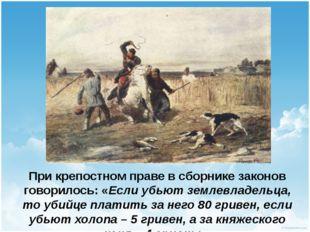 При крепостном праве в сборнике законов говорилось: «Если убьют землевладельц