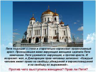 Петя подошел к стене и старательно нарисовал православный крест. Проходившая