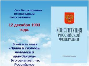 Она была принята всенародным голосованием 12 декабря 1993 года. В ней есть г