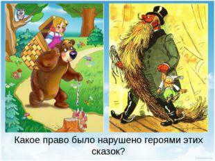 Какое право было нарушено героями этих сказок?