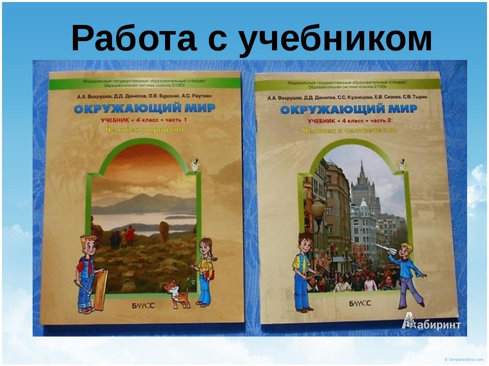 Решебник Окружающий Мир Вахрушев Учебник