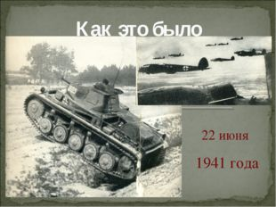 Как это было 22 июня 1941 года