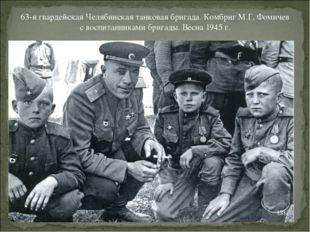 63-я гвардейская Челябинская танковая бригада. Комбриг М.Г. Фомичев с воспита