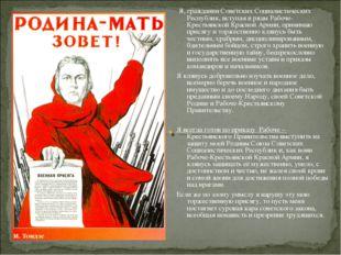 Я, гражданин Советских Социалистических Республик, вступая в ряды Рабоче-Кре