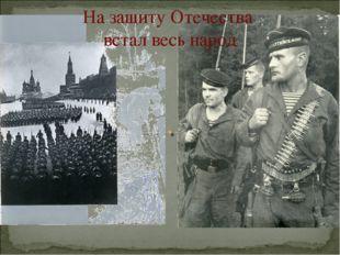 На защиту Отечества встал весь народ