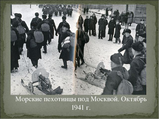 Морские пехотинцы под Москвой. Октябрь 1941 г.