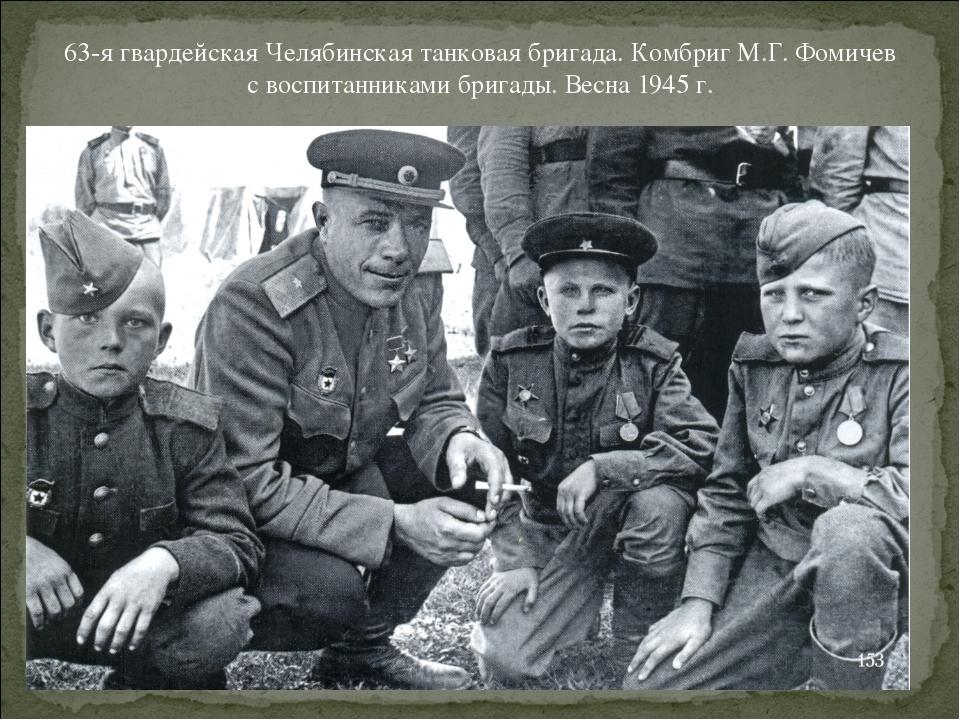 63-я гвардейская Челябинская танковая бригада. Комбриг М.Г. Фомичев с воспита...