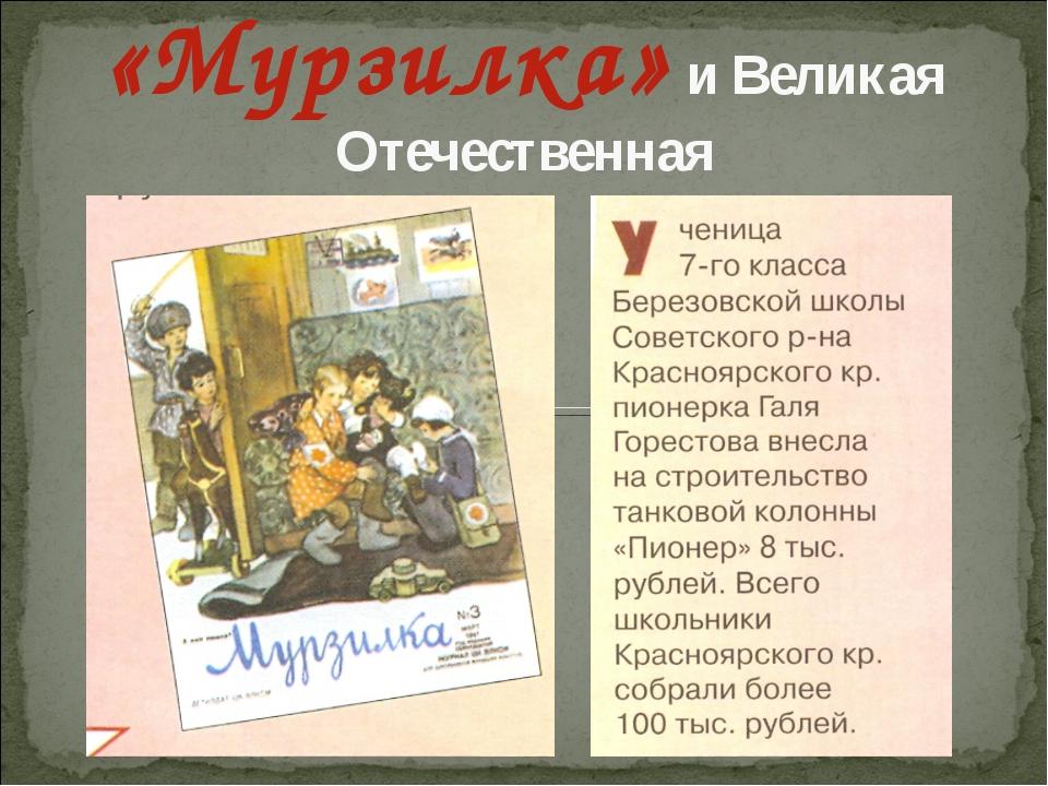 «Мурзилка» и Великая Отечественная