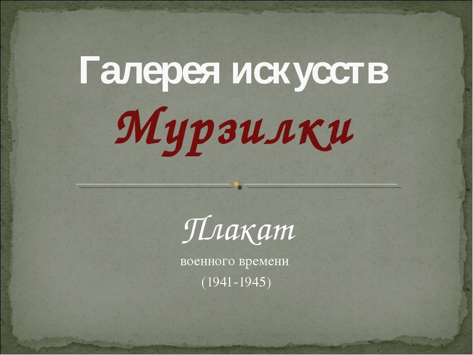 Галерея искусств Мурзилки Плакат военного времени (1941-1945)
