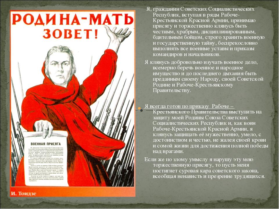 Я, гражданин Советских Социалистических Республик, вступая в ряды Рабоче-Кре...