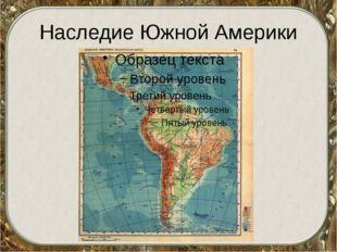 Наследие Южной Америки